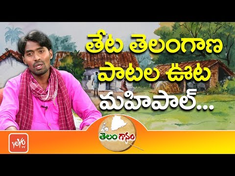 తేట తెలంగాణ పాటల ఊట మహిపాల్   Palle Mahipal Telangana Folk DJ Songs 2017   YOYO TV Telanganam