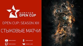 Warface Open Cup: Season XIII Стыковые матчи
