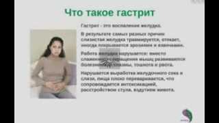 Б.Р.Т. при гастрите и язвенной болезни желудка.