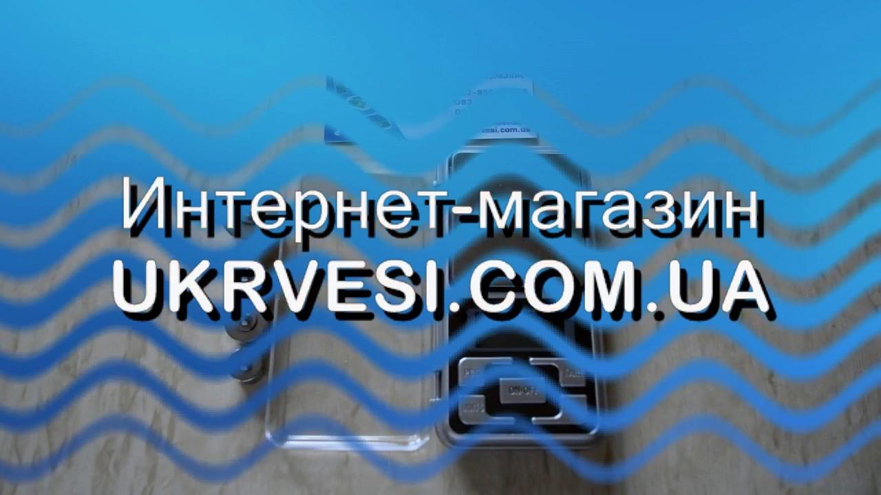 Большой выбор карманных и ювелирных весов по очень выгодным ценам с гарантией. Цены, описение, отзывы. Доставка по украине.