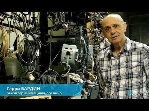 Гарри Бардину - 75! | Planeta.ru
