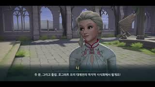 호그와트 미스터리 6학년-기간한정 보조퀘: 요리 대제전…