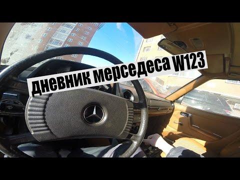 MERCEDES-BENZ W123 #2 заводим , ставим цилиндр сцепления