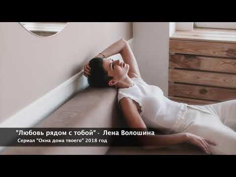 Любовь рядом с тобой - Лена Волошина (OST сериала \