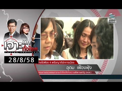 เจาะลึกทั่วไทย 28/8/58 : ข้องใจ! คดีกรุงไทยไม่ฟ้อง 4 เครือญาตินักการเมือง