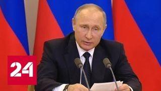 Владимир Путин: в США развивается политическая шизофрения