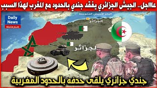عاااجل.. الجيش الجزائري يفقد جندي بالحدود مع المغرب لهذا السبب