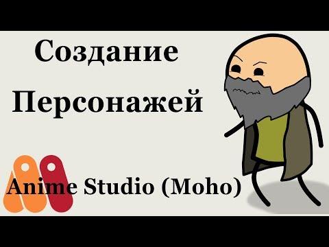 Создание костяного персонажа за 8 минут в Anime Studio Pro (Moho Pro)