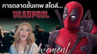 Deadpool : การตลาดขั้นเทพ สไตล์เดดพูล (Deadpool2/เดดพูล2) [The Movement/]