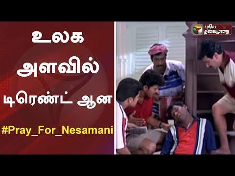 உலக அளவில் டிரெண்ட் ஆன #Pray_For_Nesamani | Vadivelu | Trending