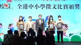 Publication Date: 2020-10-24 | Video Title: 香港青少年「疫境」感悟 ——「漫長的疫假」全港中小學徵文比賽