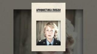 Арифметика любви (1986) фильм