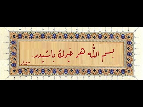 Osmanlica Ve Arapça Dersler