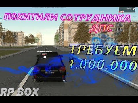 RP BOX   4 сервер   РП   ПОХИТИЛИ СОТРУДНИКА ДПС!!!