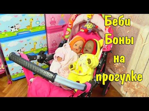 Как Куклы Беби Бон ходили на Прогулку с Коляской Мультики для детей Куклы Пупсики в Коляске