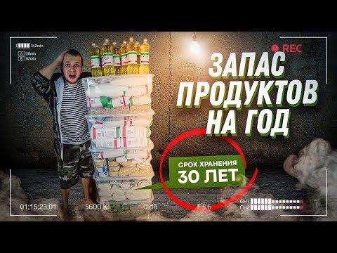 Закупка продуктов на 1 год Выживания! Аварийный запас на случай Эпидемии, ЧС, Войны