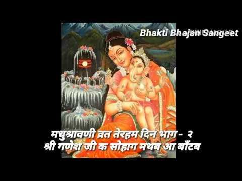 Madhushravani Vrat Katha Day 13 Part 2| मधुश्रावणी व्रत तेरहम दिन कथा भाग – २