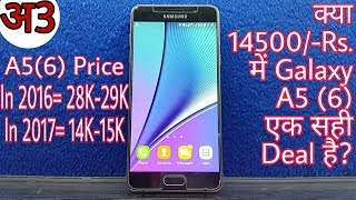 Galaxy A5 2016 Review in 2017 in Hindi
