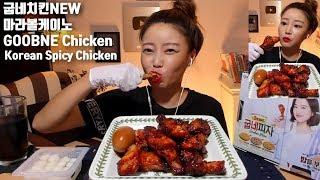 mukbang Korean Spicy Chicken eating show