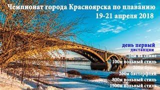 Чемпионат города Красноярска по плаванию 19 апреля 2018
