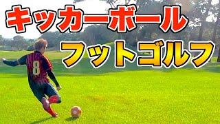 【超カーブ魔球】キッカーボールでフットゴルフしたらどうなるのか!?