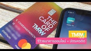 รีวิว TMRW ธนาคารออนไลน์ + บัตรเครดิต ที่ออกแบบมาเพื่อเรา สิทธิพิเศษเพียบ