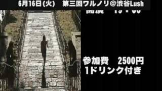 『第3回ワルノリ』 開催日時:平成21年6月16日(火) 開場18時30分 ...