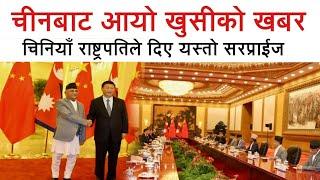 एक्कासी चीनबाट आयो खुसीको खबर ! China railway in Nepal