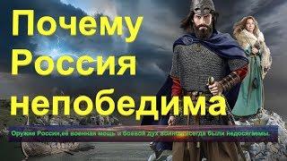 Почему Россия непобедима.Оружие России,её военная мощь и боевой дух воинов всегда были недосягаемы.