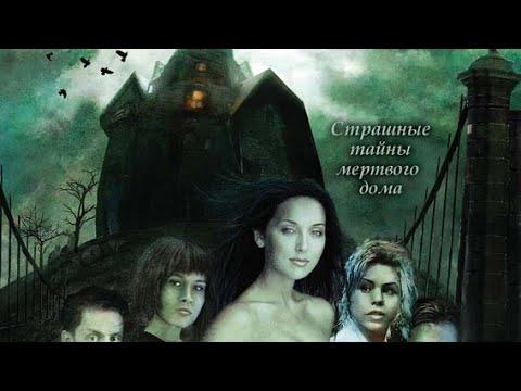 Мистический триллер - Ловушка для призраков
