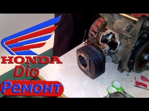 DIO 34 ремонт двигателя