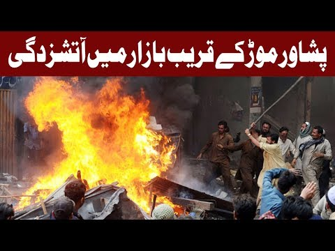 Breaking News: Bazar on Fire in Islamabad Near Peshawar Motorway | 18 July | Express News