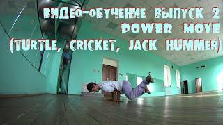 Видео-обучение (Power Move) выпуск 2 || Turtle, Cricket, J-Hammer