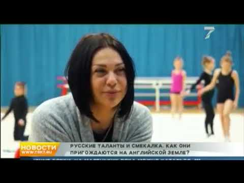Russian TV Channel about Kristina Ondon and London Sport Aca