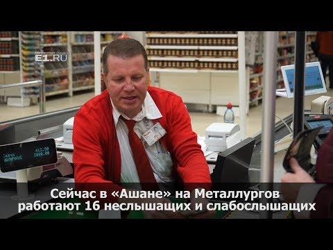 Слабослышащие сотрудники рассказали о работе в «Ашане» в Екатеринбурге
