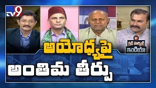 Suspense as Supreme Court reserves judgment in Ayodhya case || Good Morning India - TV9