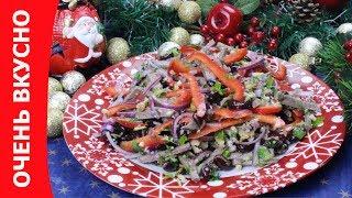 """Самый вкусный салат """"Тбилиси"""". Очень вкусно!"""