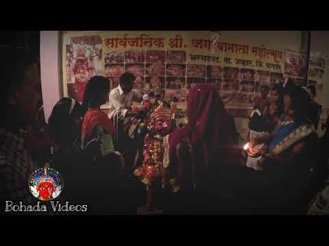 साईदेव आरती || Bharsatmet #Bohada 2019