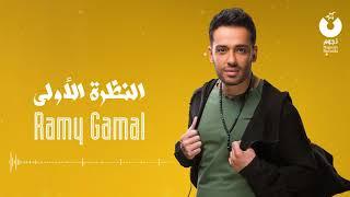 أحمد جمال العدل ملحنا في النظرة الأولى لـ رامي جمال.. فيديو