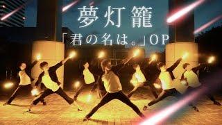 最新作!打上花火 / DAOKO×米津玄師 ヲタ芸で表現してみた! https://ww...