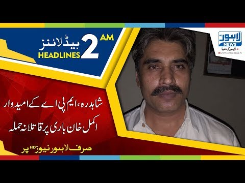 02 AM Headlines Lahore News HD - 19 May 2018