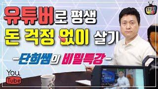 유튜브로 1년 안에  매월 1천만원 벌기 소수 정예 강의