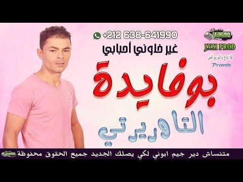 Bofayda Taourirti 2017 | Ghir khlouni à Hebabi  (J.V.M PROD)