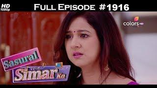 Sasural Simar Ka - 22nd August 2017 - ससुराल सीमर क - Full Episode