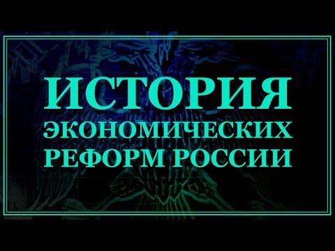 История экономических реформ в России. Лекция 1. Отмена крепостного права