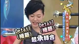 2010.08.18 康熙來了完整版 康熙明星調查局(下)