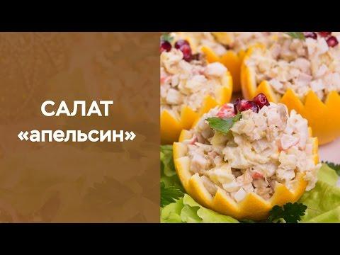 Рецепт Салат Тиффани с курицей и виноградом на