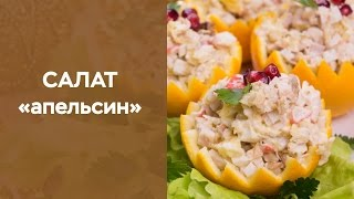 """Салат """"Апельсин"""""""