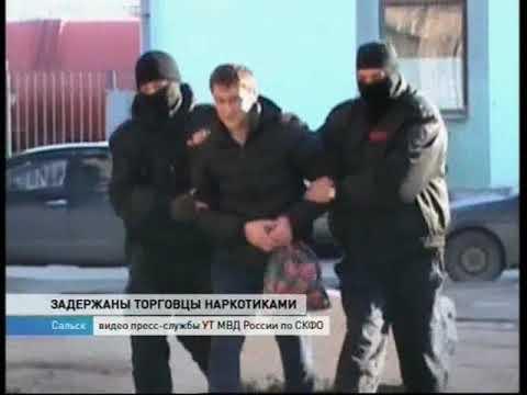 Торговцев наркотиками задержали в Сальске