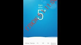 Flyme 5.1.11.0G - Weather (Погода)